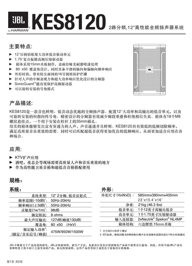 Catalog sản phẩm JBL 8120